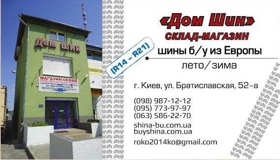 shina-bu.com.ua